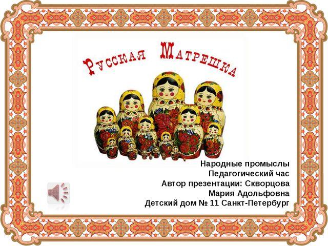 Народные промыслы Педагогический час Автор презентации: Скворцова Мария Адоль...