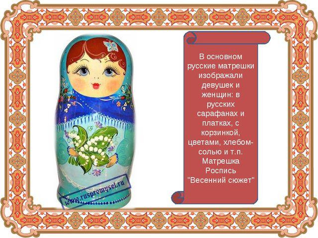 В основном русские матрешки изображали девушек и женщин: в русских сарафанах...