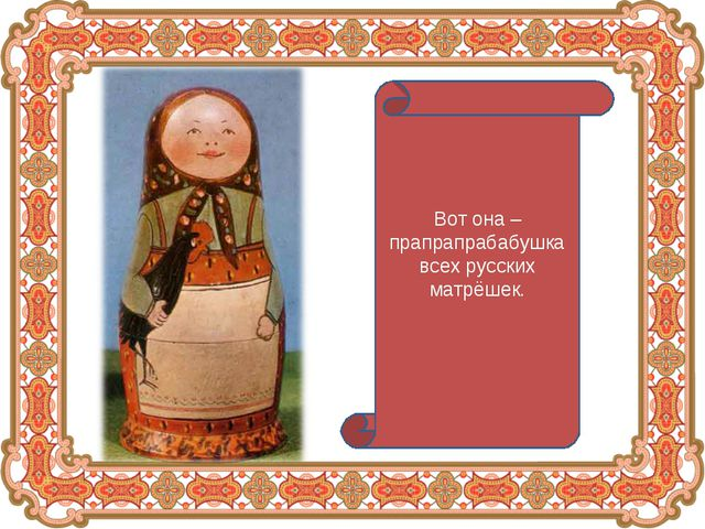 Вот она – прапрапрабабушка всех русских матрёшек.