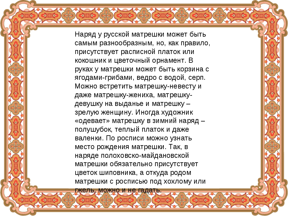 Наряд у русской матрешки может быть самым разнообразным, но, как правило, при...