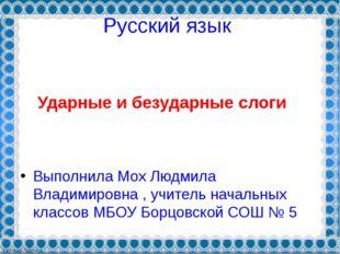 Русский язык Выполнила Мох Людмила Владимировна , учитель начальных классов М