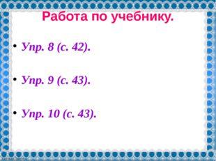 Работа по учебнику. Упр. 8 (с. 42). Упр. 9 (с. 43).  Упр. 10 (с. 43). Fokina