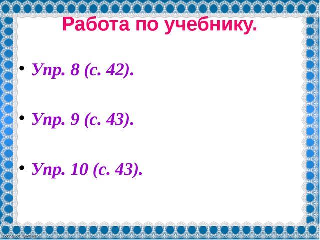 Работа по учебнику. Упр. 8 (с. 42). Упр. 9 (с. 43).  Упр. 10 (с. 43). Fokina...