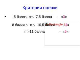 Критерии оценки 5 балл n 7,5 балла - «3» 8 балла n 10,5 балла - «4» n >11 бал