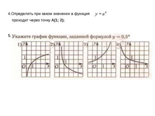 4.Определить при каком значении a функция проходит через точку А(1; 2); 5.