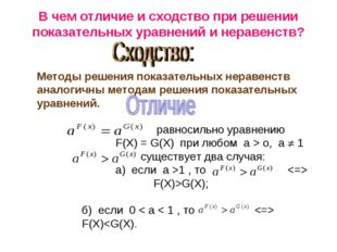 В чем отличие и сходство при решении показательных уравнений и неравенств? Ме