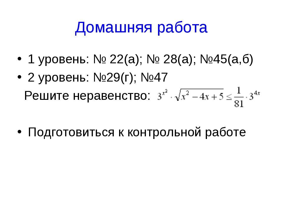 Домашняя работа 1 уровень: № 22(а); № 28(а); №45(а,б) 2 уровень: №29(г); №47...