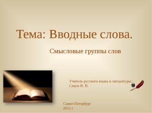 Тема: Вводные слова. Смысловые группы слов Учитель русского языка и литера