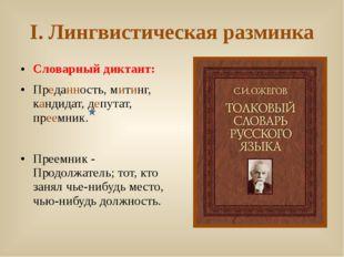 I. Лингвистическая разминка Словарный диктант: Преданность, митинг, кандидат,
