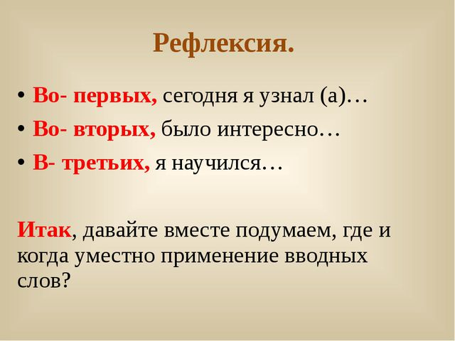 Рефлексия. Во- первых, сегодня я узнал (а)… Во- вторых, было интересно… В- тр...