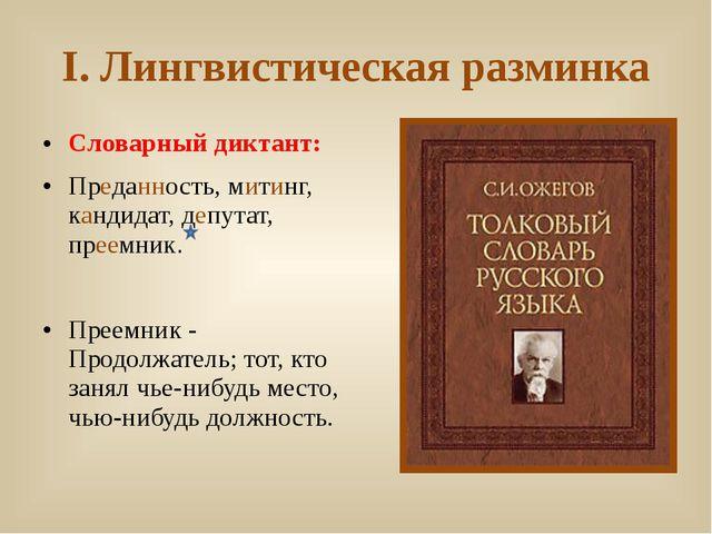 I. Лингвистическая разминка Словарный диктант: Преданность, митинг, кандидат,...