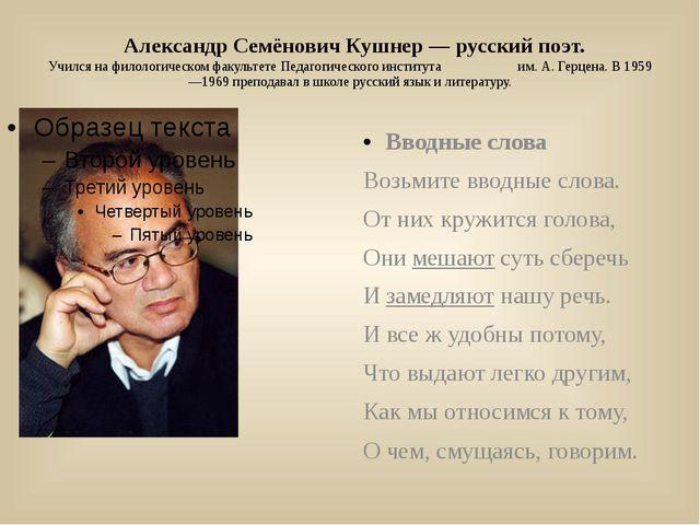Александр Семёнович Кушнер — русский поэт. Учился на филологическом факульте...