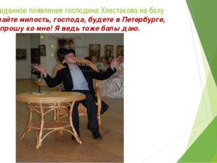 Неожиданное появление господина Хлестакова на балу Сделайте милость, господа,