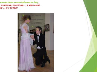 Сцена объяснения Нины и князя Арбенина на балу. О нет… я счастлив, счастлив…,