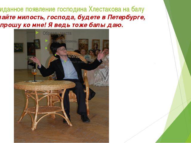 Неожиданное появление господина Хлестакова на балу Сделайте милость, господа,...