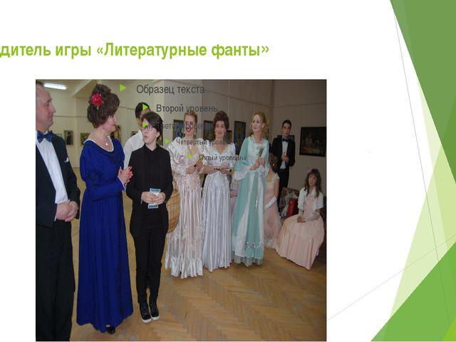 Победитель игры «Литературные фанты»