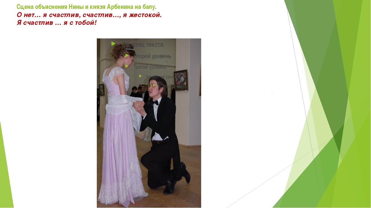 Сцена объяснения Нины и князя Арбенина на балу. О нет… я счастлив, счастлив…,...