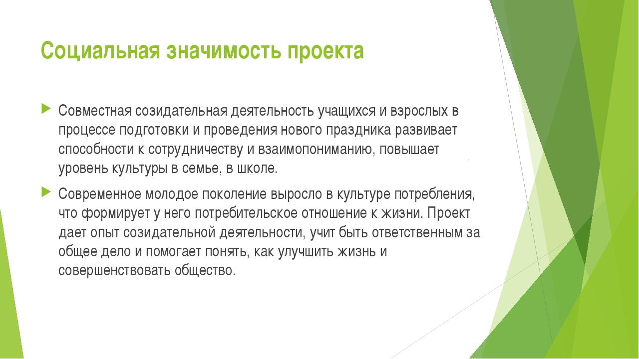 Социальная значимость проекта Совместная созидательная деятельность учащихся...