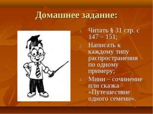 Домашнее задание: Читать § 31 стр. с 147 – 151; Написать к каждому типу распр