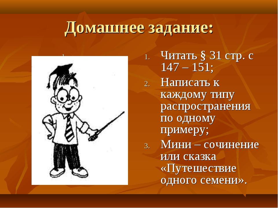 Домашнее задание: Читать § 31 стр. с 147 – 151; Написать к каждому типу распр...