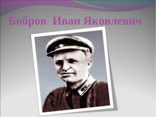 Бобров Иван Яковлевич