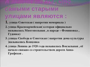 А знаете ли вы , что самыми старыми улицами являются : 1. улица Советская ( н