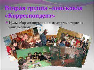 Вторая группа –поисковая «Корреспондент» Цель: сбор информации по рассказам с