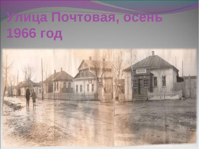 Улица Почтовая, осень 1966 год