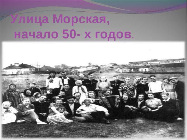 Улица Морская, начало 50- х годов.
