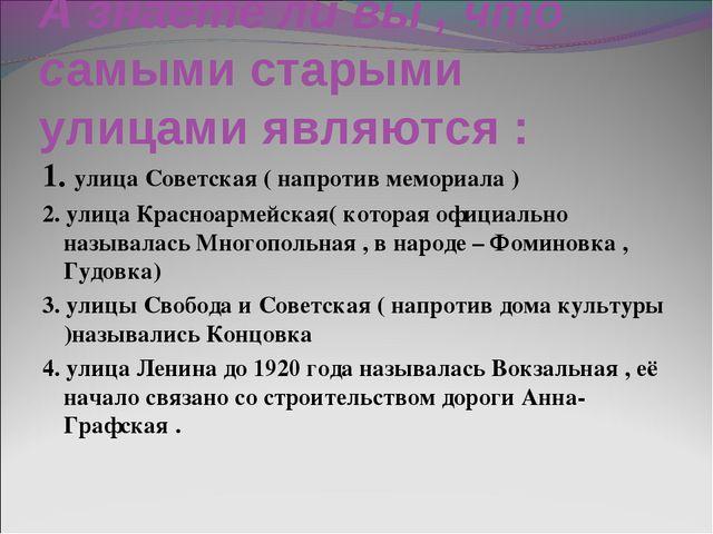 А знаете ли вы , что самыми старыми улицами являются : 1. улица Советская ( н...