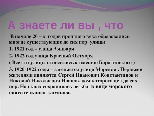 А знаете ли вы , что В начале 20 – х годов прошлого века образовались многие...
