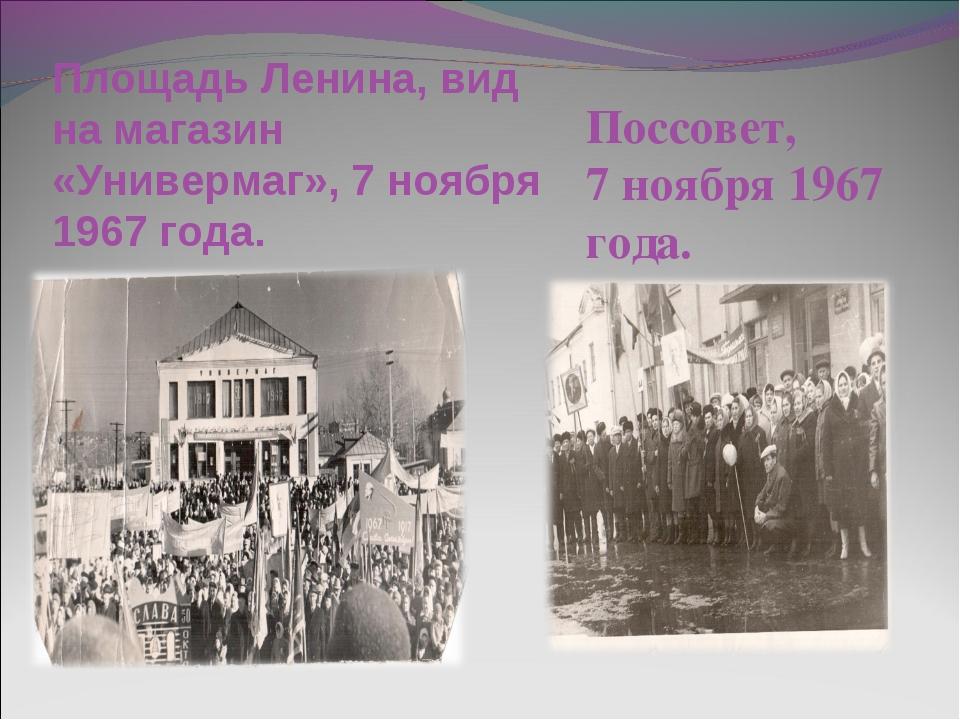 Площадь Ленина, вид на магазин «Универмаг», 7 ноября 1967 года. Поссовет, 7 н...