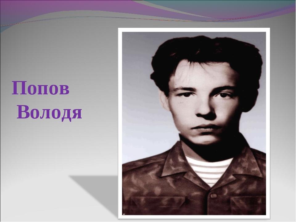 Попов Володя