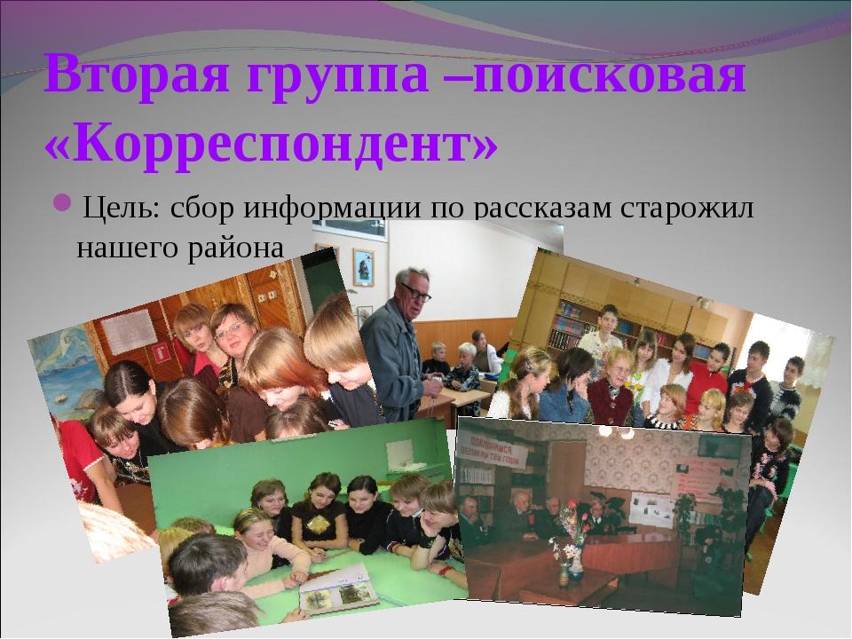 Вторая группа –поисковая «Корреспондент» Цель: сбор информации по рассказам с...