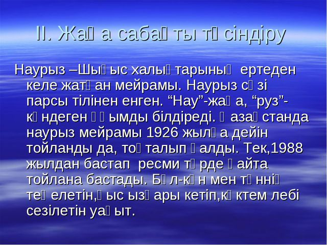 ІІ. Жаңа сабақты түсіндіру Наурыз –Шығыс халықтарының ертеден келе жатқан мей...