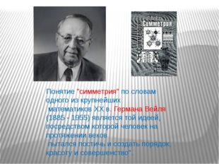 """Понятие """"симметрия"""" по словам одного из крупнейших математиков ХХ в. Германа"""