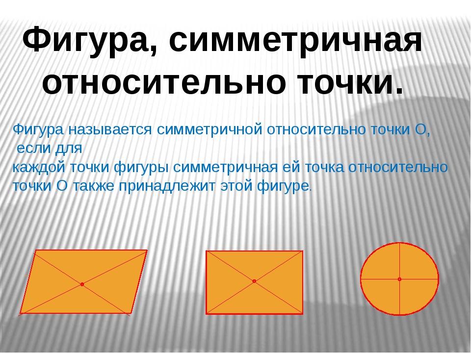 Фигура, симметричная относительно точки. Фигура называется симметричной относ...