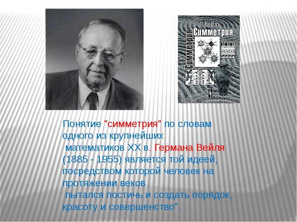 """Понятие """"симметрия"""" по словам одного из крупнейших математиков ХХ в. Германа..."""