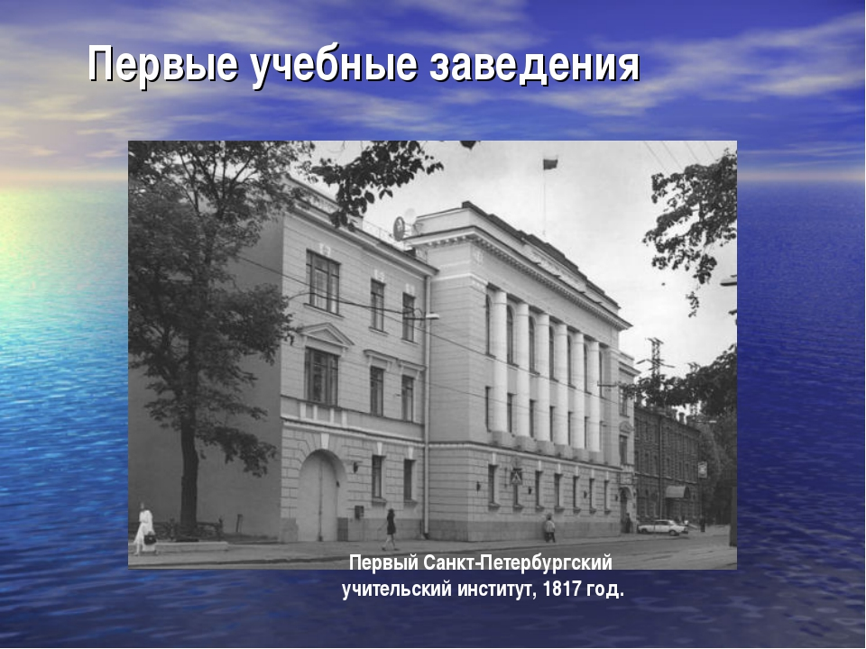 Первые учебные заведения Первый Санкт-Петербургский учительский институт, 181...
