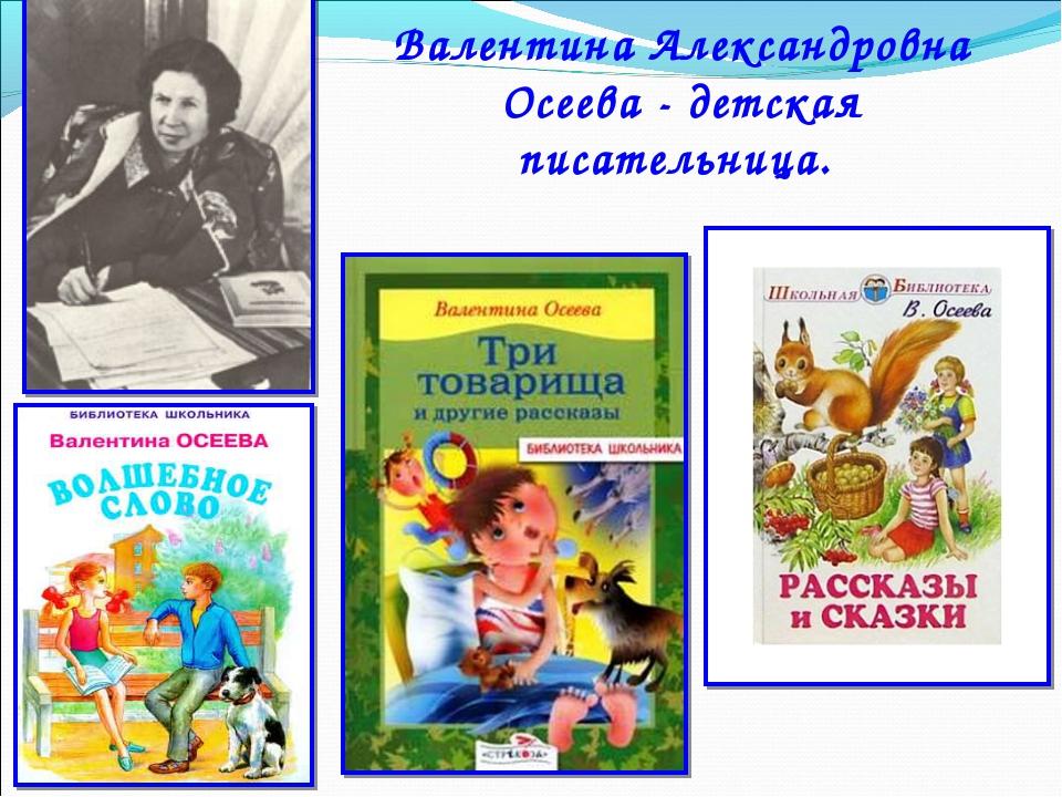 Валентина Александровна Осеева - детская писательница.