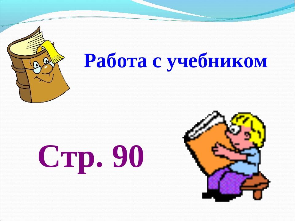 Работа с учебником Стр. 90