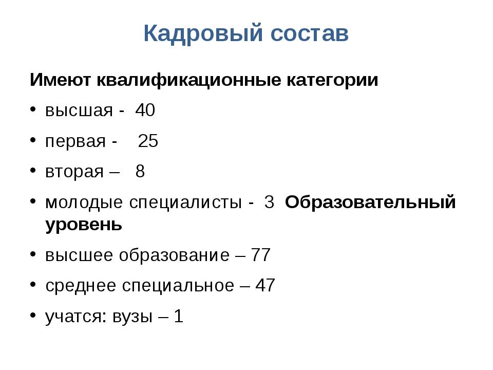 Кадровый состав Имеют квалификационные категории высшая - 40 первая - 25 втор...