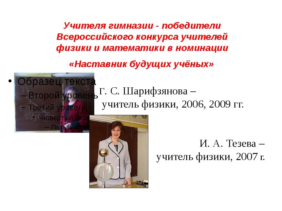 Учителя гимназии - победители Всероссийского конкурса учителей физики и матем...