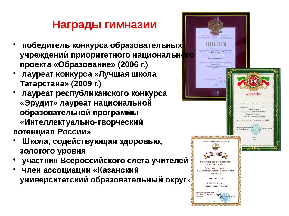 Награды гимназии победитель конкурса образовательных учреждений приоритетног...