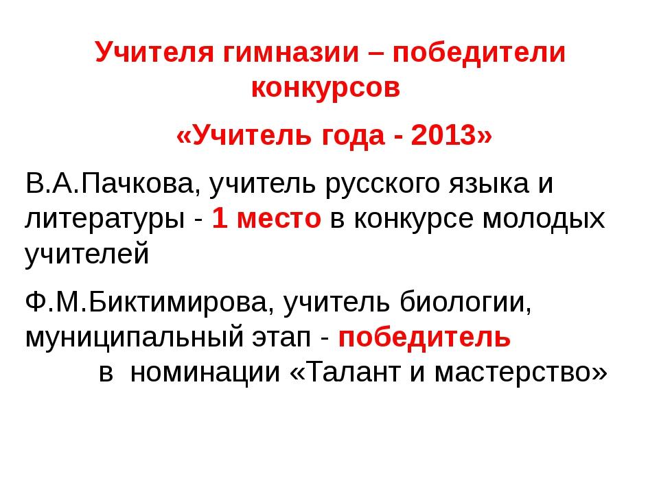 Учителя гимназии – победители конкурсов «Учитель года - 2013» В.А.Пачкова, уч...