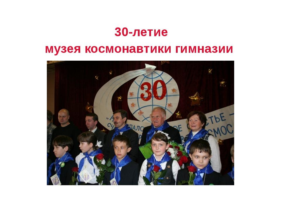 30-летие музея космонавтики гимназии