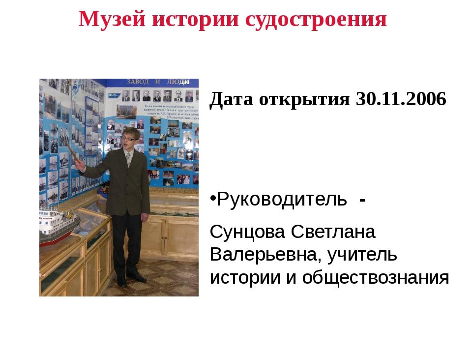 Музей истории судостроения Дата открытия 30.11.2006 Руководитель - Сунцова Св...