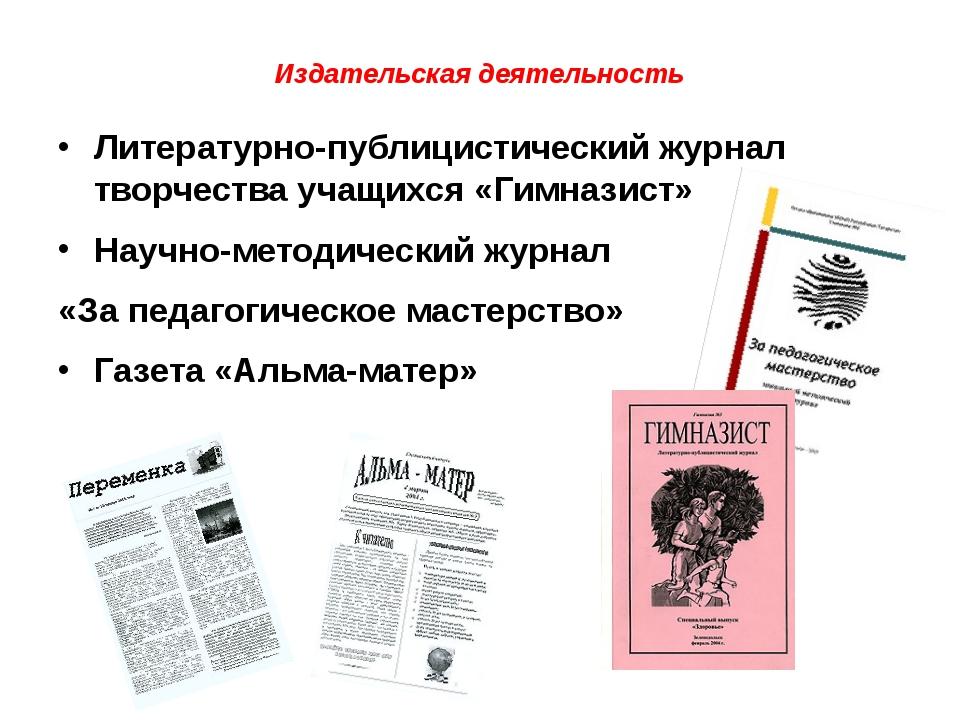 Издательская деятельность Литературно-публицистический журнал творчества учащ...