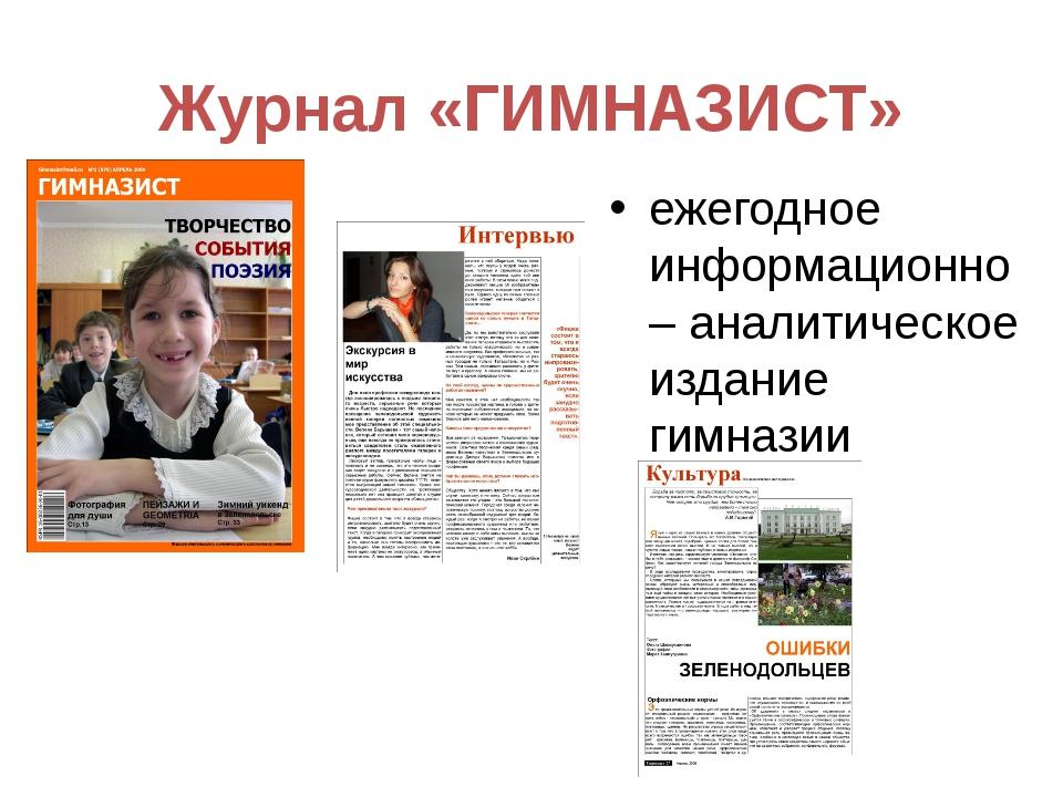 Журнал «ГИМНАЗИСТ» ежегодное информационно – аналитическое издание гимназии