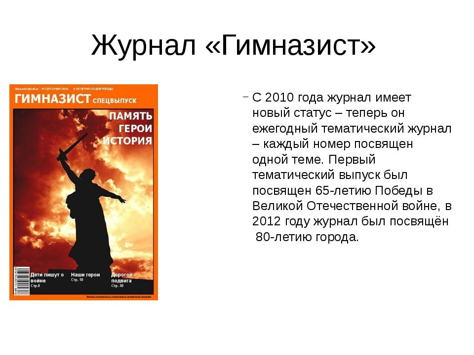 Журнал «Гимназист» С 2010 года журнал имеет новый статус – теперь он ежегодны...